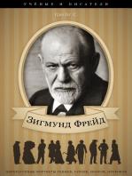 Зигмунд Фрейд и его творческая и научная деятельность