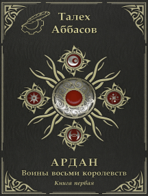 Ардан. Воины восьми королевств