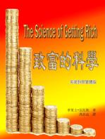 The Science of Getting Rich 致富的科學(英漢對照繁體版)