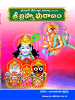 Sri Brahma Puranam