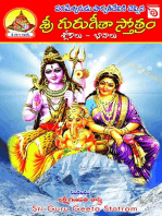 Sri Guru Geeta Stotram