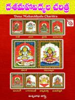 Dasa Mahavidyala Charitra