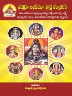 Navagraha Adidevata Stotra Ratnakaram