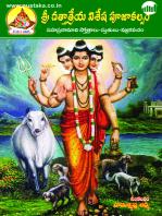 Sri Dattatreaya Visesha Pooja Kalpam