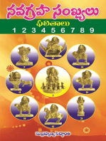 Navgrahala Sankhyalu