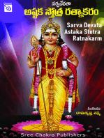 Sarva Devata Astaka Stotra Ratnakarm