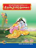 Sri Brahma Vyvartha Puranam