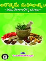 Aarogyame Mahabhagyam