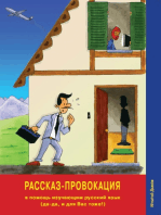 Rasskaz-provokatsiya (The Story Provocation): unconventional Russian Language Textbook / Russian Reader