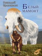Белый мамонт