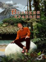 Великий Краббен и другие рассказы