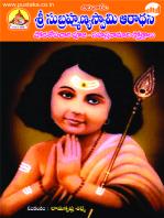 Sri Subramanya Swamy Aaradhana