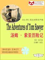 Adventures of Tom Sawyer汤姆•索亚历险记 (ESL/EFL英汉对照简体版)