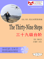 The Thirty-Nine Steps三十九级台阶(ESL/EFL英汉对照简体版)