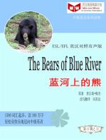 The Bears of Blue River蓝河上的熊(ESL/EFL英汉对照简体版)