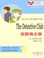 The Detective Club侦探俱乐部(ESL/EFL英汉对照简体版)