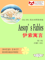 Aesop's Fables 伊索寓言(ESL/EFL英汉对照简体版)