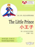 The Little Prince 小王子(ESL/EFL英汉对照简体版)