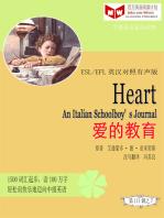 Heart---An Italian Schoolboy's Diary心——一个意大利小学生的日记(ESL/EFL英汉对照简体版)