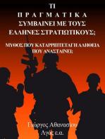 Τι Πραγματικά Συμβαίνει με τους Έλληνες Στρατιωτικούς; Μύθος που Καταρρίπτεται ή Αλήθεια που Ανασταίνει;