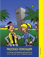 Rasskaz-Sensatsiya: unconventional Russian language textbook / Russian reader