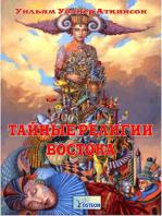 Тайные религии Востока