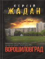 Ворошиловград (Voroshylovgrad)