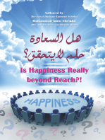 هل السعادة حلم لا يتحقق؟