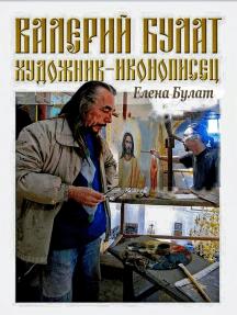 Валерий Булат. Художник-Иконописец.