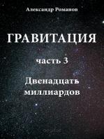 Гравитация. Часть 3. Двенадцать миллиардов.