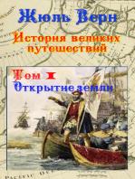 История великих путешествий. Том 1. Открытие Земли