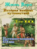 История великих путешествий. Том 3. Путешественники XIX века