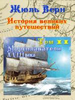 История великих путешествий. Том 2. Мореплаватели XVIII века
