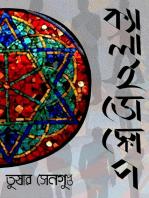 ক্যালাইডোস্কোপ (Bengali)