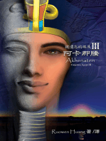 被遺忘的埃及III - 阿卡那騰(Akhenaten)