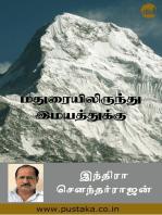 Madurailirundhu Imayathukku