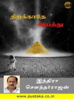 Thirakkathey Aabathu