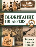 Выжигание по дереву. Техники, приемы, изделия (Vyzhiganie po derevu. Tehniki, priemy, izdelija)