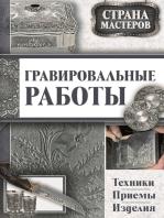 Гравировальные работы. Техники, приемы, изделия (Graviroval'nye raboty. Tehniki, priemy, izdelija)