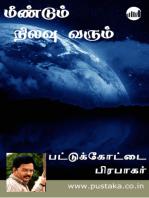 Meendum Nilavu Varum