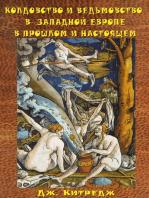 Колдовство и ведьмовство в Западной Европе в прошлом и настоящем