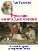 Русская книга для чтения в 4-х выпусках