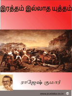 Ratham Illatha Yutham
