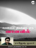 Vellai Nirathil Oru Vaanavil
