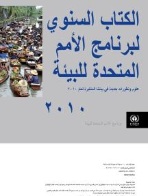 UNEP Year Book 2010 - Arabic