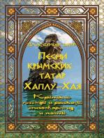 Песни крымских татар. Хаплу-Хая. Крымские легенды, рассказы, стихотворения и поэмы.