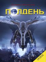 """""""Полдень"""" - Альманах фантастики. Выпуск 10."""
