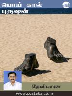 Poi Kaal Purushan