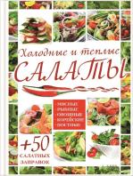 Холодные и теплые салаты. Мясные, рыбные, овощные, корейские, постные + 50 салатных заправок (Holodnye i teplye salaty. Mjasnye, rybnye, ovoshhnye, korejskie, postnye + 50 salatnyh zapravok)