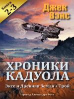 Хроники Кадуола (книги 2-3)
